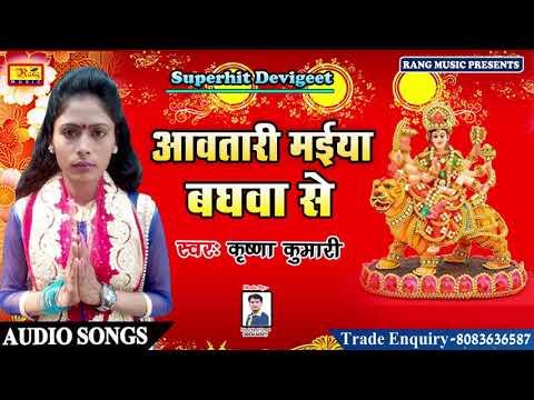 आवतारी-मईया-बघवा-से-/aawatari-maiya-baghwa-se-  -hit-bhakti-song-  -krishna-kumari-  