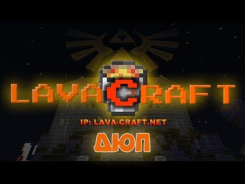 Lava Craft лаунчер скачать - фото 10