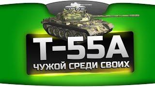 Свой Среди Чужих Или Немецкий Т-54 (Обзор Т-55а)
