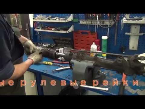 Видео Ремонт рейки bmw