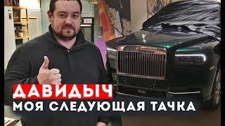 Давидыч - Моя Следующая Тачка / Встреча В Дагестане