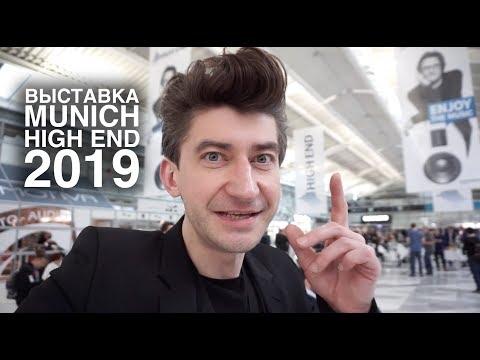Лучшая аудиотехника мира: репортаж с выставки Munich High End 2019