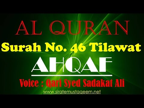 Al Quran Chapter 46 Surah Ahqaf Full Beautiful Tilawat By Qari Syed Sadaqat Ali