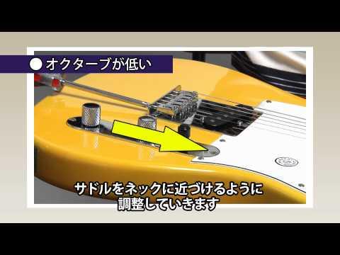 HOW TO 「ギターのオクターブチューニング」