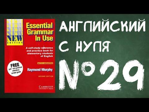 Английский для начинающих №29