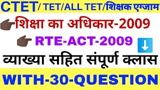 #शिक्षा का अधिकार 2009 #RTE ACT 2009 #RIGHT TO EDUCATION 2009 #शिक्षा का अधिकार अधिनियम 2009 tet cte