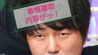 騒然 新井浩文がマッサージ店の女性に、暴行 警察の事情聴取 夏帆との交...