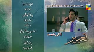 Tabeer Episode #19 Promo HUM TV Drama