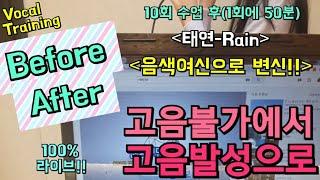 아이유 금요일에 만나요 110만 뷰 영상의 주인공인 음색여신 애제자 김 양의 '태연-Rain' 보컬트레이닝 …