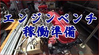 自作エンジンベンチでの稼働 準備完了!!?