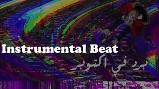 Abyusif - Bard F October INSTRUMENTAL BEAT | أبيوسف مزيكا - برد في أكتوبر Remake.by M.BAD