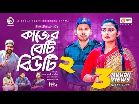 Kajer Beti Beauty 2 | কাজের বেটি বিউটি ২ | Bangla Natok 2021 | Zaher Alvi | Rabina | New Natok 2021