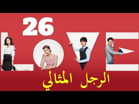 الحلقة 26 من مسلسل ( الرجل المثالي | Mr Right ) مترجمة
