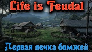Life is Feudal - Первая печка бомжей