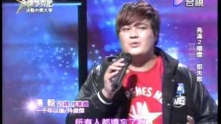 金牌麥克風 20140103 湯毅 /林俊傑 一千年以後