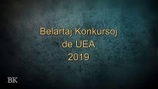 Alvoko al Belartaj Konkursoj de UEA 2019 – Esperanto