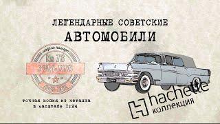 Hachette ЗИЛ-111 В / Коллекционный / Советские автомобили Hachette № 73/ Иван Зенкевич