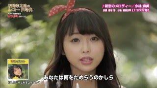 アイドルユニット「Kus Kus」による小林麻美さんの「初恋のメロディー」...