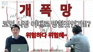 코인 핫 이슈 - 암호화폐 시장 대 폭락!!!  비트코인 0원???