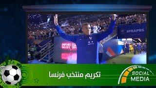 سوشال ميديا - تكريم منتخب فرنسا