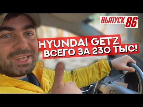 Спасибо, что живой: Hyundai Getz 2008 АКПП за 230 тыс!