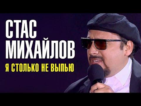 Stas Mikhailov - I do not drink so much (New Song 2016)