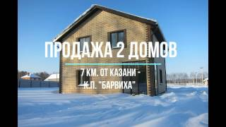 """Коттеджный комплекс """"Барвиха"""" - Продажа коттеджа в 7 км от Казани"""