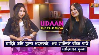 मेरो बारे मान्छेहरुको धेरै गलत बुझाई छ -  माल्भिका सुब्बा || UDAAN The Talk Show