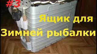 купить рыболовный ящик для зимней рыбалки алиэкспресс