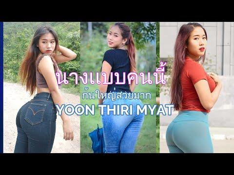 นางเเบบพม่าก้นสวยเเละใหญ่มาก(Yoon Thiri Myat) กระเเส