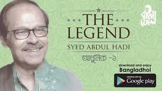 Bhalobasha Emoni Ek Nodi I The Legend Syed Abdul Hadi I Modern Song I Official Audio Song