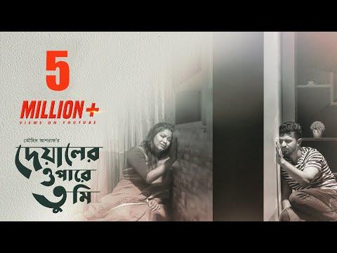 Valentine's Special Drama 2019 | Deyaler Opare Tumi | Musfiq R. Farhan, Parsa Evana
