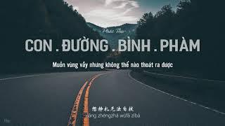 [Vietsub - Pinyin] Con Đường Bình Phàm (Phác Thụ)|平凡之路 (朴树)