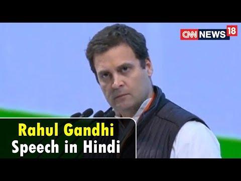 Rahul Gandhi Speech in Hindi   AICC Plenary Session   News18 India