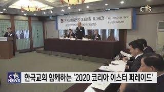 """2020 코리아 이스터 퍼레이드 """"한국교회  모두가 힘…"""
