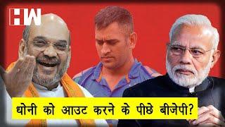 क्या Dhoni को Team India से BJP ने किया आउट ?