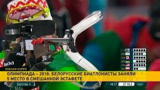 Олимпиада-2018. Белорусские биатлонисты заняли 5 место в смешанной эстафете