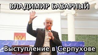 Владимир Базарный выступает в Серпухове