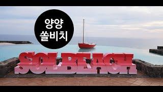 양양쏠비치리조트 스위트룸 오션뷰-강원도여행