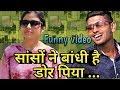 Saanson Ne Baandhi Hai Dor Piya | Dabangg 2 | Funny Video | सांसों ने बाँधी है डोर पिया