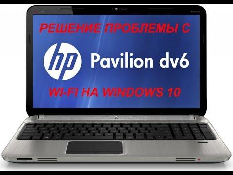 Решение проблемы работы WI FI на ноутбуке HP Pavilion Dv6