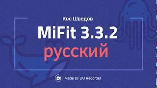 Русские буквы в MiBand 2 - 100% - пошагово!