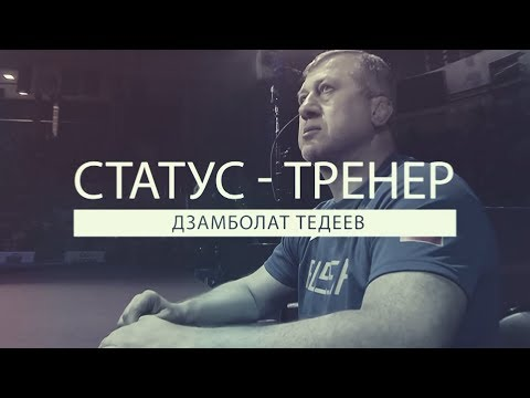 Дзамболат Тедеев. Статус — тренер