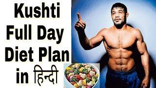 Wrestling Full Day Diet Plan in Hindi  ~  Kushti Ke Deewane