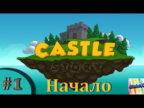 Castle Story. #1. Начало.