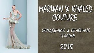 Вечерние и свадебные платья Marwan & Khaled Couture 2015