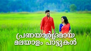 Evergreen Romantic Malayalam Film Songs Nonstop
