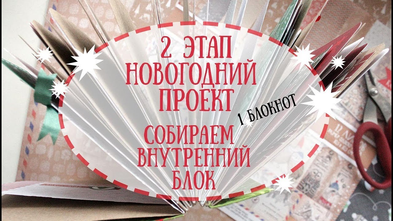 декабрьский дневник скрапбукинг мастер класс