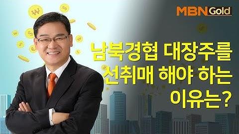 남북경협 대장주를 선취매 해야 하는 이유는? / 고고쑈 성공사례 / 매일경제TV