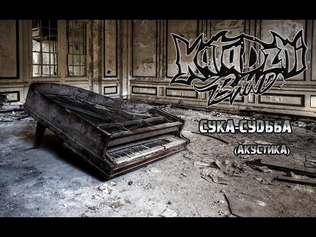 Katadzhi-Band - Сука судьба 2016 (акустика)